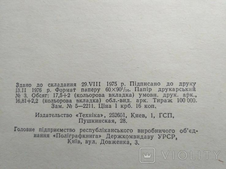 Технологія крою та шиття М.В. Головніна В.М. Михайлець, фото №5