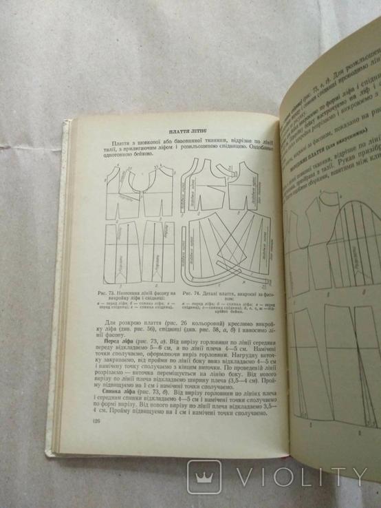 Технологія крою та шиття М.В. Головніна В.М. Михайлець, фото №6