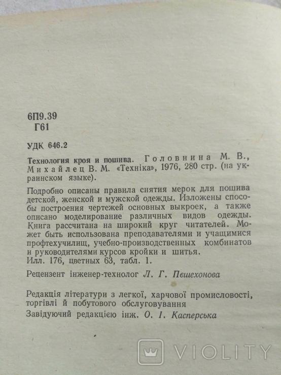 Технологія крою та шиття М.В. Головніна В.М. Михайлець, фото №10