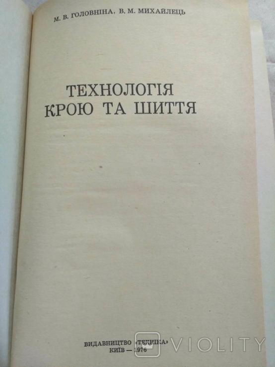 Технологія крою та шиття М.В. Головніна В.М. Михайлець, фото №11