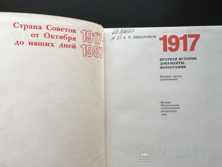 1987 Краткая история в документах и фотографиях 1917 год, фото №4
