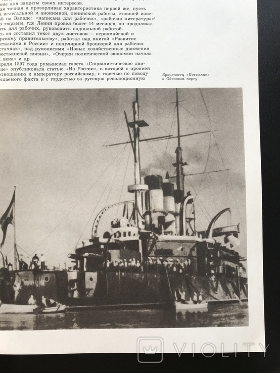 1987 Краткая история в документах и фотографиях 1917 год, фото №6
