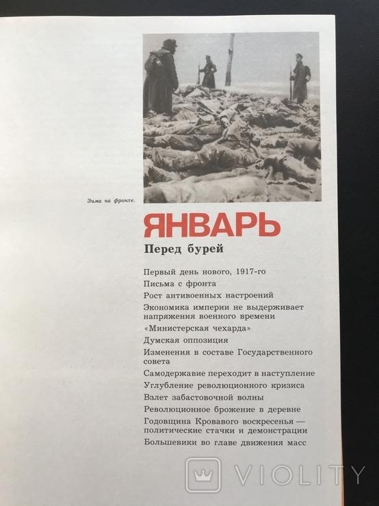 1987 Краткая история в документах и фотографиях 1917 год, фото №7