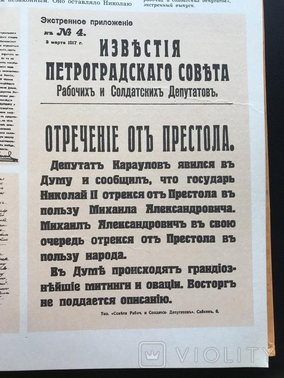 1987 Краткая история в документах и фотографиях 1917 год, фото №8