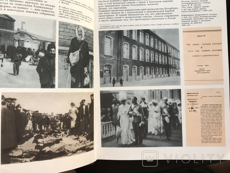 1987 Краткая история в документах и фотографиях 1917 год, фото №10