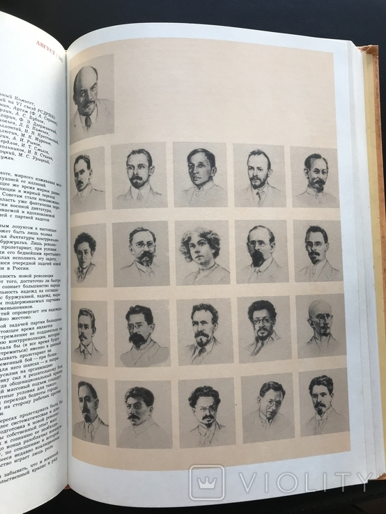 1987 Краткая история в документах и фотографиях 1917 год, фото №11