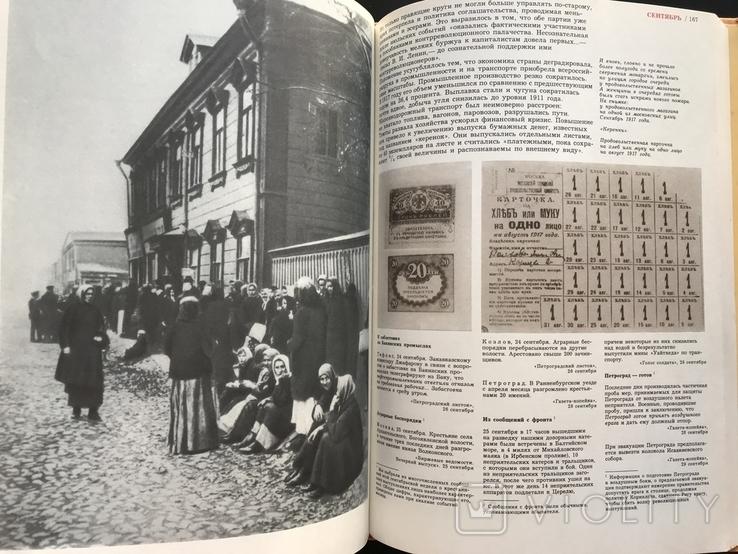 1987 Краткая история в документах и фотографиях 1917 год, фото №12