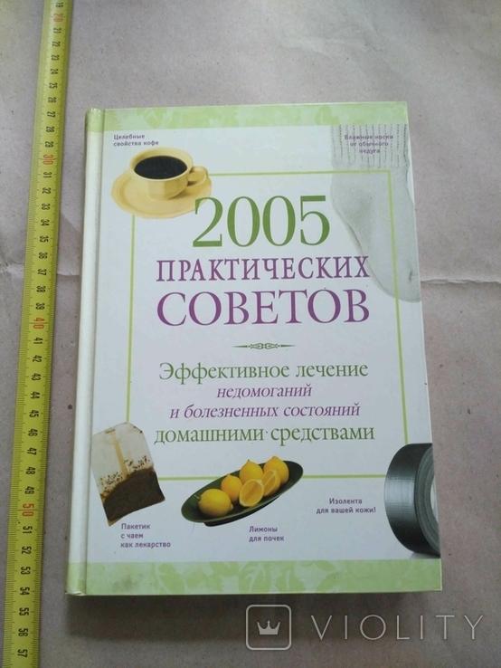 2005 практических советов  ( великий формат ), фото №2