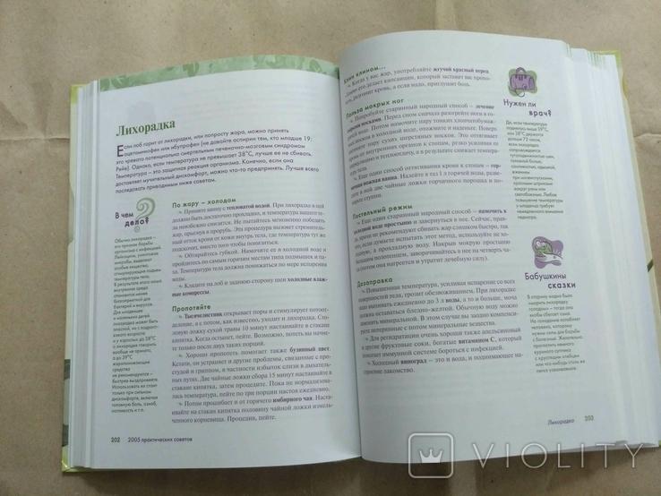2005 практических советов  ( великий формат ), фото №6