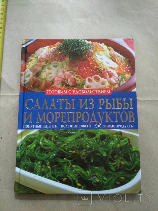 Салаты из мяса, птицы, морепродуктов  Готовим с удовольтвием ( великий формат ), фото №4