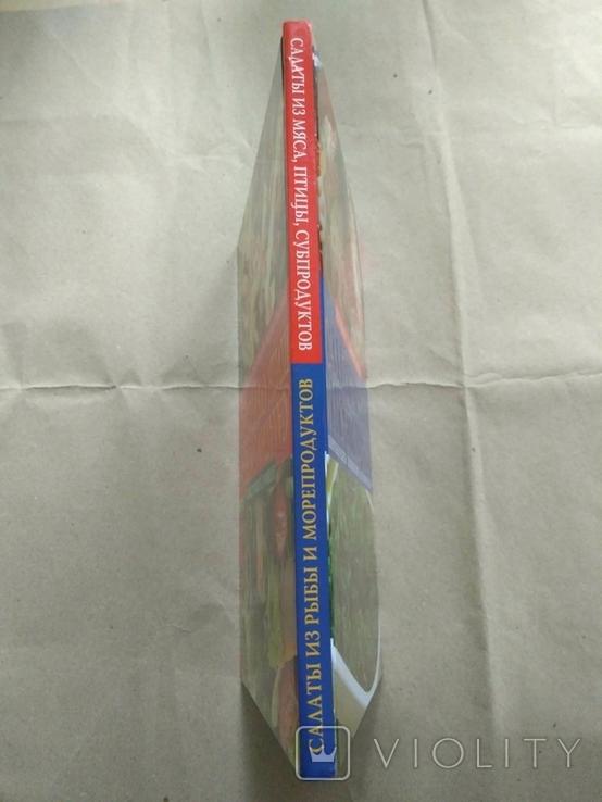Салаты из мяса, птицы, морепродуктов  Готовим с удовольтвием ( великий формат ), фото №5
