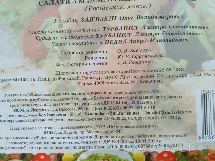Салаты из мяса, птицы, морепродуктов  Готовим с удовольтвием ( великий формат ), фото №6