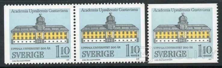 Швеция 1977 университет Уппсала (варианты зубцовки)