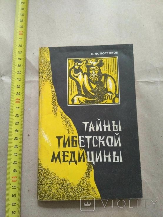 Тайны тибетской медицины, фото №2