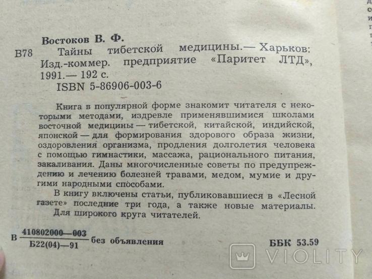 Тайны тибетской медицины, фото №9