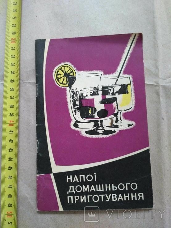 Напої домашнього приготування, фото №2