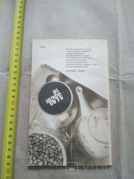 Все о кофе, фото №4