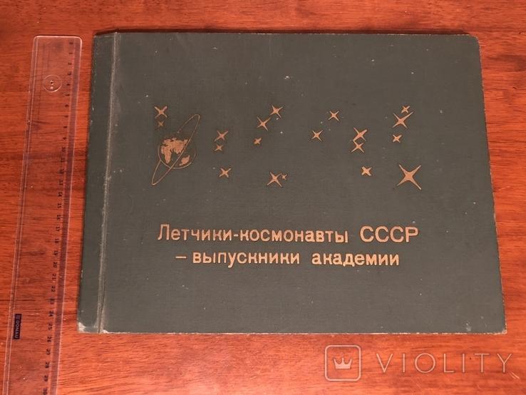Альбом Академии, фото №2