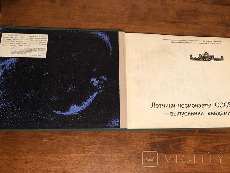 Альбом Академии, фото №3