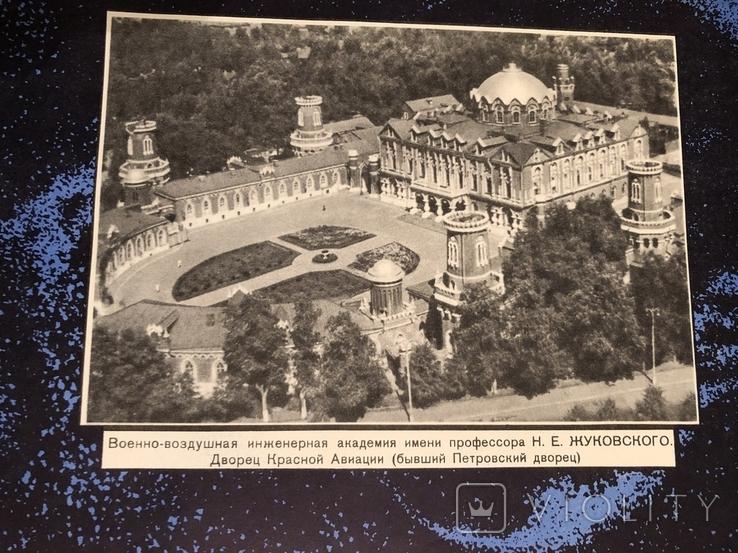 Альбом Академии, фото №4