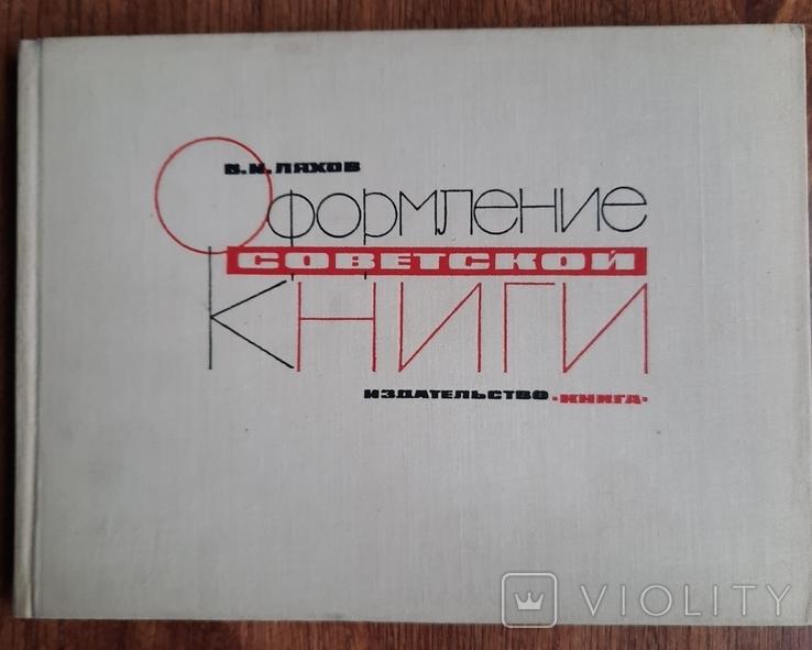 Оформление советской книги 1966, фото №2