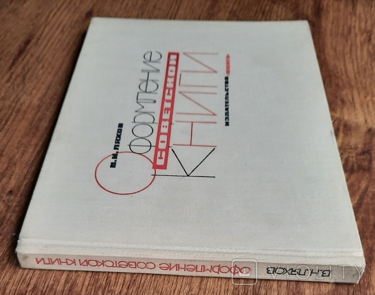 Оформление советской книги 1966, фото №3