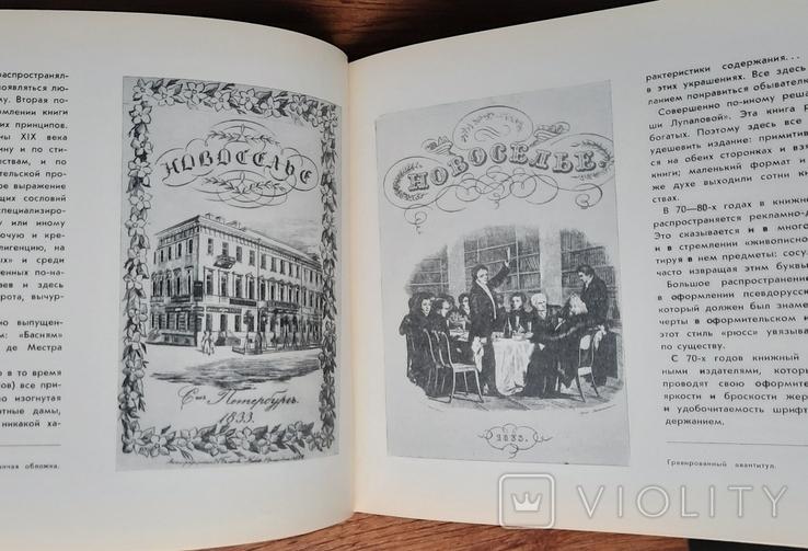 Оформление советской книги 1966, фото №5