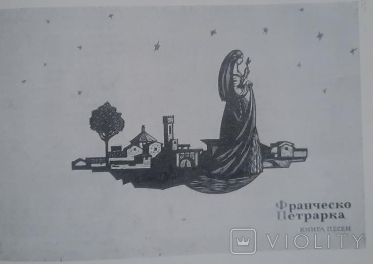 Оформление советской книги 1966, фото №7