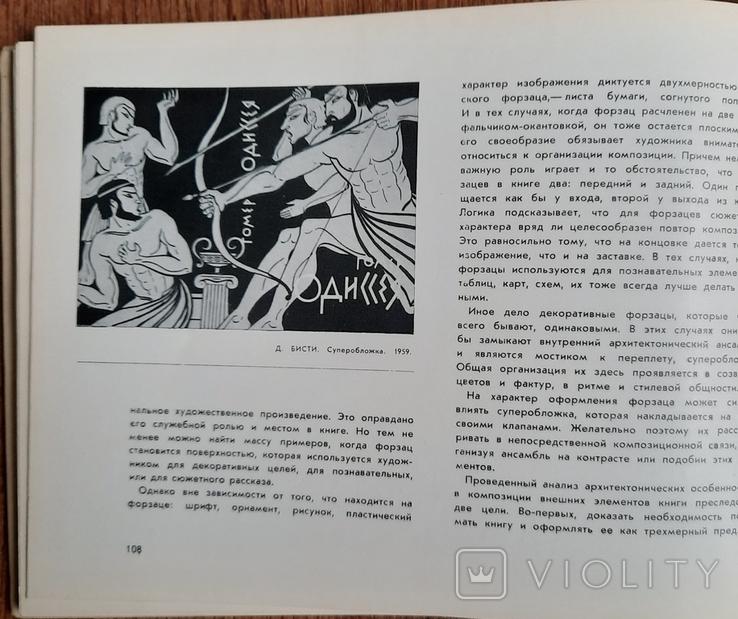 Оформление советской книги 1966, фото №8