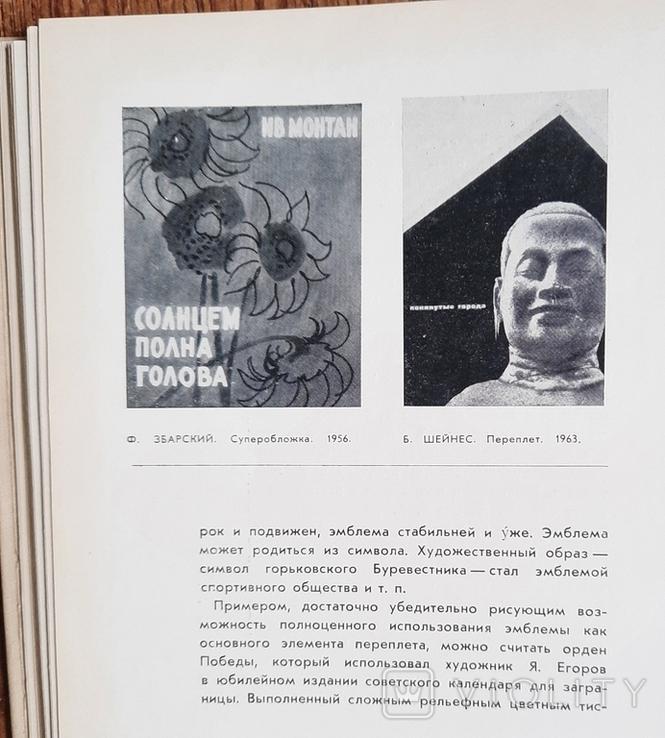 Оформление советской книги 1966, фото №10