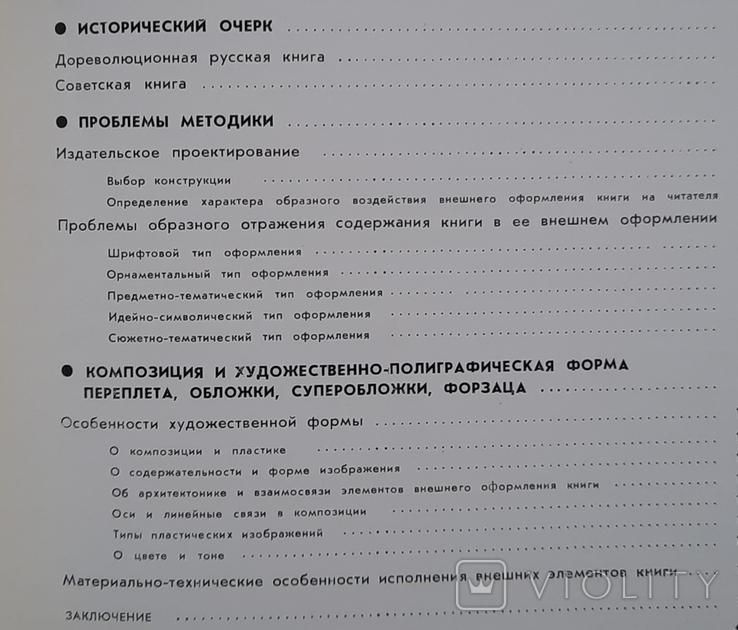 Оформление советской книги 1966, фото №12