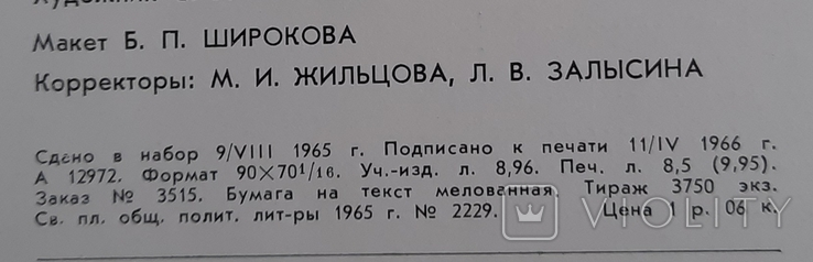 Оформление советской книги 1966, фото №13