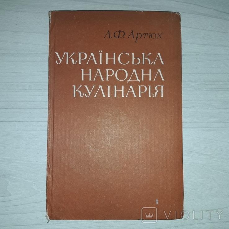 Українська народна кулінарія Історико-етнографічне дослідження, фото №2