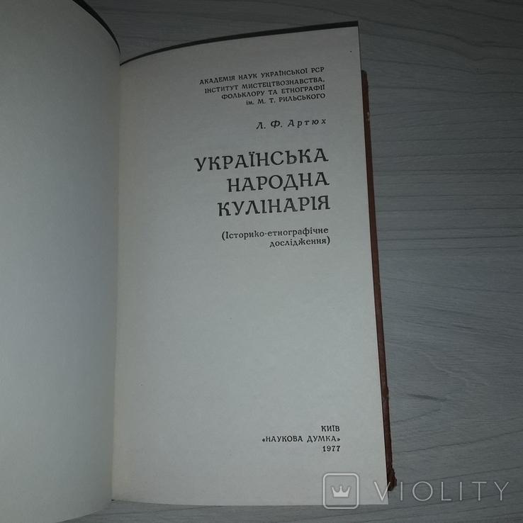 Українська народна кулінарія Історико-етнографічне дослідження, фото №5