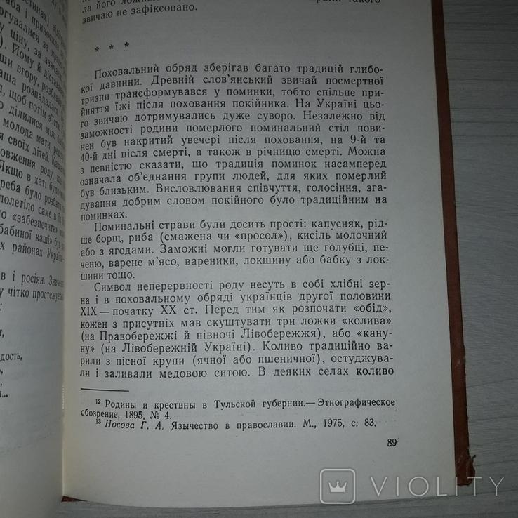 Українська народна кулінарія Історико-етнографічне дослідження, фото №9