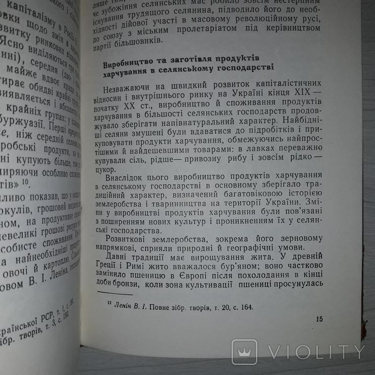 Українська народна кулінарія Історико-етнографічне дослідження, фото №13