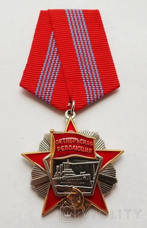 Орден Октябрьской Революции (копия), фото №2