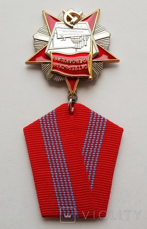 Орден Октябрьской Революции (копия), фото №3