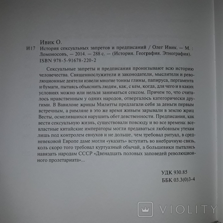 История сексуальных запретов и предписаний 2014 Тираж 1000, фото №6