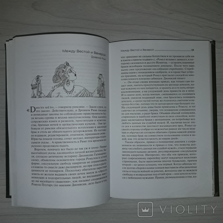 История сексуальных запретов и предписаний 2014 Тираж 1000, фото №9