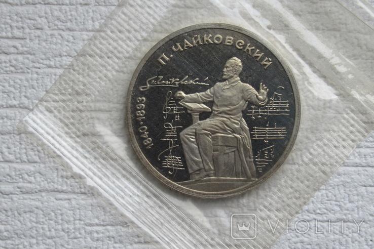 1 рубль 1990 г. Чайковский Пруф Запайка, фото №2