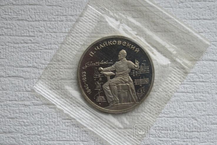 1 рубль 1990 г. Чайковский Пруф Запайка, фото №3
