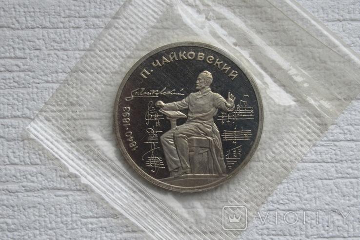 1 рубль 1990 г. Чайковский Пруф Запайка, фото №4