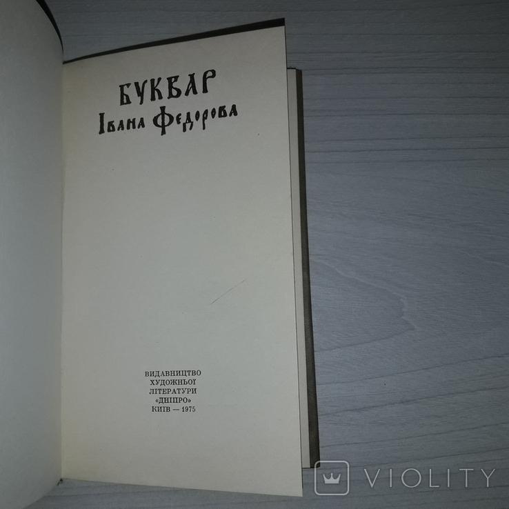 Буквар Івана Федорова Київ 1975, фото №5