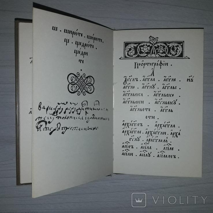 Буквар Івана Федорова Київ 1975, фото №9