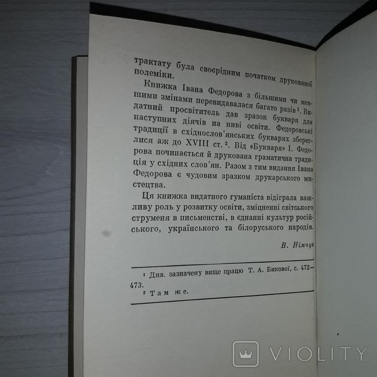 Буквар Івана Федорова Київ 1975, фото №12