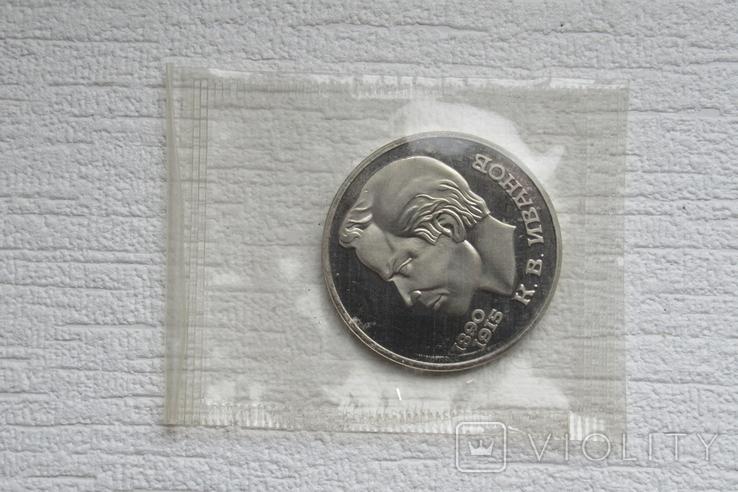 1 рубль 1991 г. Иванов Пруф Запайка, фото №2