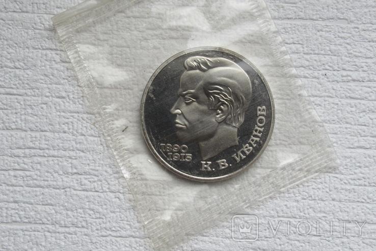 1 рубль 1991 г. Иванов Пруф Запайка, фото №3
