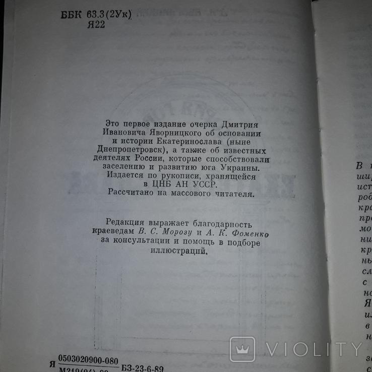 История города Екатеринослава Д.И. Яворницкий Первое издание, фото №5