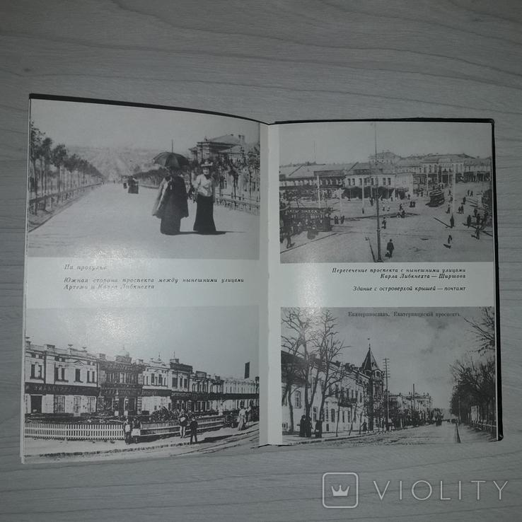 История города Екатеринослава Д.И. Яворницкий Первое издание, фото №8